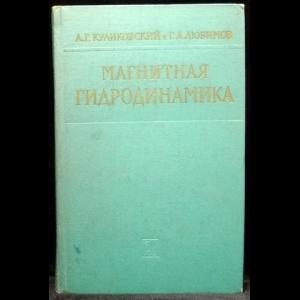 Куликовский А.Г., Любимов Г.А. - Магнитная гидродинамика