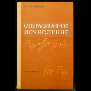 Мартыненко В.С. - Операционное исчисление
