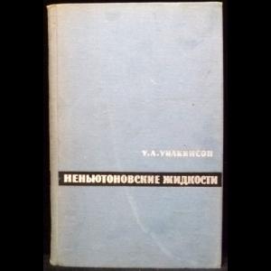 Уилкинсон У. Л. - Неньютоновские жидкости