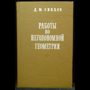 Синцов Д.М. - Работы по неголономной геометрии.
