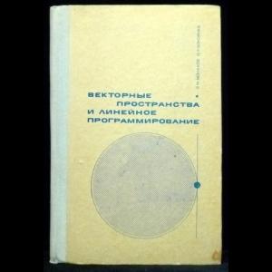 Монахов В.М., Боковнев О.А. - Векторные пространства и линейное программирование