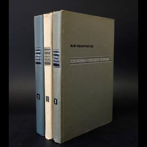 Некрасов Б.В. - Основы общей химии (комплект из 3 книг)