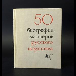 Авторский коллектив - 50 кратких биографий мастеров искусства (комплект из 2 книг)