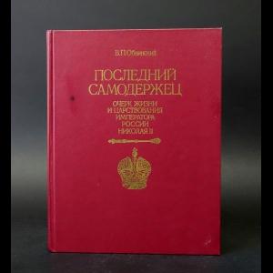 Обнинский В.П. - Последний самодержец. Очерк жизни и царствования императора России Николая II