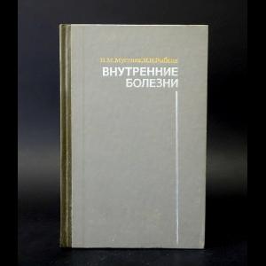 Мусуляк Н.М., Рыбкин И.Н. - Внутренние болезни