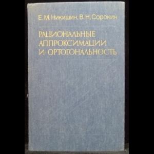 Никишин Е.М., Сорокин В.Н. - Рациональные аппроксимации и ортогональность
