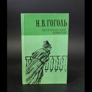 Гоголь Н.В. - Петербургские повести