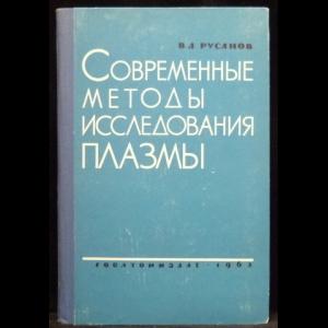 Русанов В.Д. - Современные методы исследования плазмы