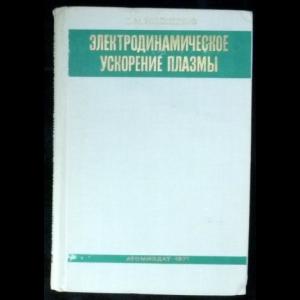 Колесников П.М. - Электродинамическое ускорение плазмы (с автографом автора)