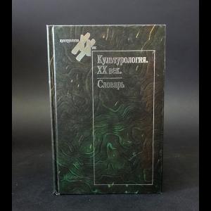 Авторский коллектив - Культурология. XX век. Словарь