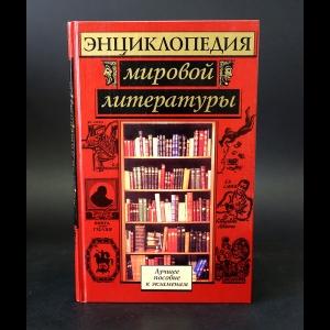 Авторский коллектив - Энциклопедия мировой литературы