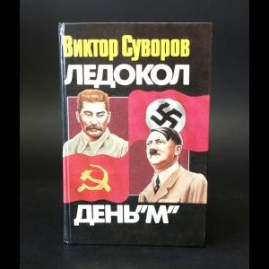 Суворов Виктор - Ледокол. День М