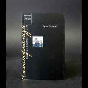 Харман Грэм - Имматериализм