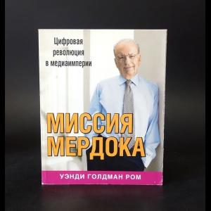 Голдман Уэнди - Миссия Мердока