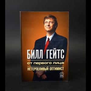 Гейтс Билл  - Билл Гейтс. От первого лица. Нетерпеливый оптимист
