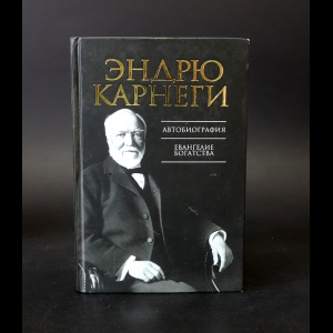 Карнеги Эндрю - Эндрю Карнеги Автобиография. Евангелие Богатства