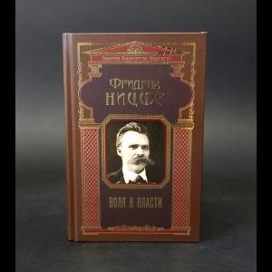Ницше Фридрих - Воля к власти