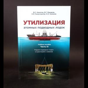Никитин В.С., Макаров В.Г., Калистратов Н.Я., Куликов К.Н. - Утилизация атомных подводных лодок. Часть III