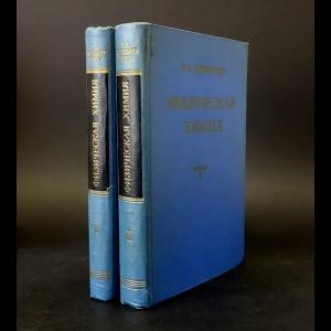 Мелвин-Хьюз Э.А. - Физическая химия (комплект из 2 томов)