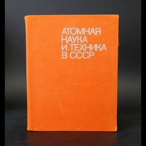 Авторский коллектив - Атомная наука и техника в СССР