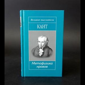 Кант Иммануил - Метафизика нравов