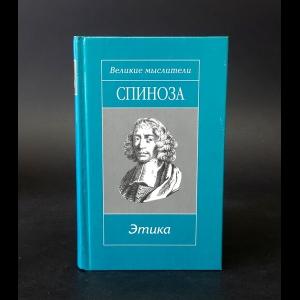 Бенедикт Спиноза - Краткий трактат о Боге, человеке и его счастье. Трактат об усовершенствовании разума. Этика