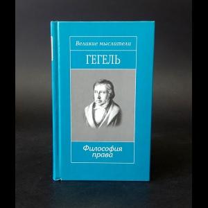 Гегель Г.В.Ф. - Философия права