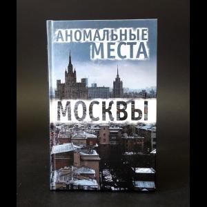 Разумовская Елена - Аномальные места Москвы