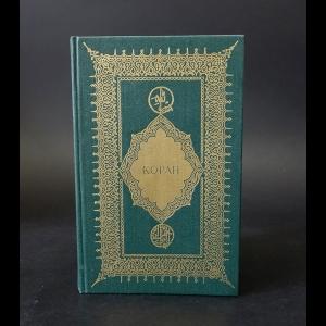 Авторский коллектив - Коран