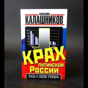 Калашников М.Т. - Крах путинской России. Тьма в конце туннеля