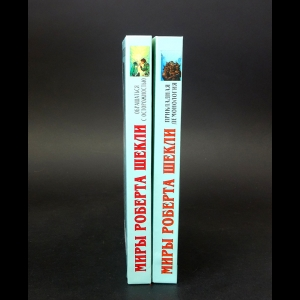 Шекли Роберт - Миры Роберта Шекли (Комплект из 2 книг)