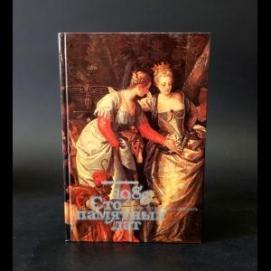 Авторский коллектив - Сто памятных дат. Художественный календарь на 1988 год