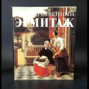 Авторский коллектив - Государственный Эрмитаж