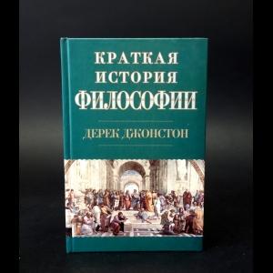 Джонстон Дерек - Краткая история философии
