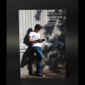 Литовская М., Савкина И. - Читать Нельзя Изучать. Книга о массовой литературе для учителей и учеников