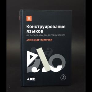 Пиперски Александр - Конструирование языков от эсперанто до дотракийского