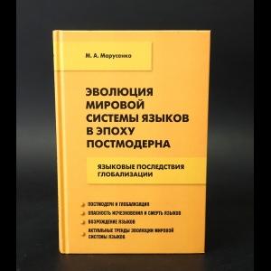 Марусенко М.А. - Эволюция мировой системы языков в эпоху постмодерна. Языковые последствия глобализации