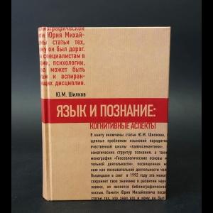Шилков Ю.М. - Язык и познание. Когнитивные аспекты