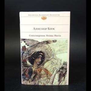 Блок Александр - А.А.Блок Стихотворения. Поэмы. Пьесы