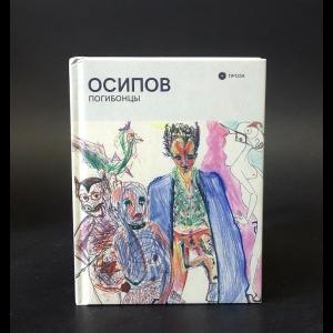 Осипов Георгий - Погибонцы