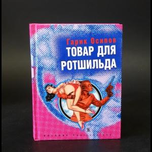 Осипов Георгий - Товар для Ротшильда