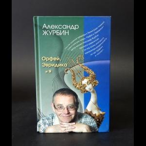 Журбин Александр  - Орфей, Эвридика и я
