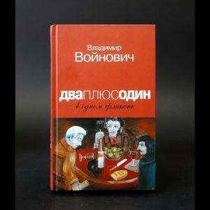 Войнович Владимир - Дваплюсодин в одном флаконе
