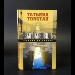 Толстая Татьяна - Река Оккервиль
