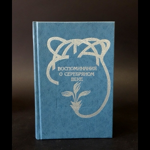 Авторский коллектив - Воспоминания о Серебряном веке