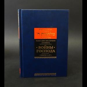 Рабби Леви Бен Гершом - Войны Господа. Книги 1-4