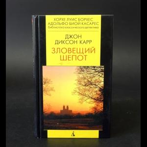 Карр Джон Диксон - Зловещий шепот