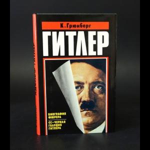 Грюнберг Клаус - Адольф Гитлер. Биография фюрера. СС - черная гвардия Гитлера