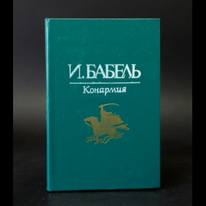 Бабель Исаак - Конармия