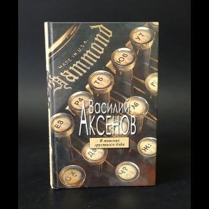 Аксенов Василий - В поисках грустного бэби
